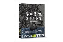 小池一夫、寺田克也がサンディエゴ・コミコン参加 日本の大物作家ゲストに 画像