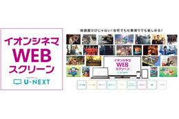 シネコンとVOD動画配信が連携 U-NEXTとイオンシネマが新サービス開始 画像