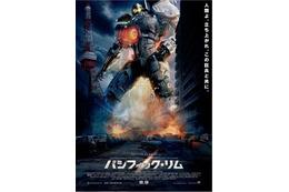「パシフィック・リム」 ハリウッド超大作が、話題のゲームソフト「ロストプラネット3」とコラボ 画像
