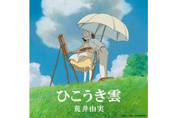 『風立ちぬ』主題歌「ひこうき雲/荒井由実」デジタル配信で首位 リリースから40年を経て 画像