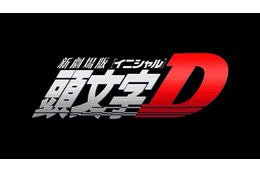 新劇場版「頭文字D」2014年夏公開決定 原作最終回、アニメシリーズは「Final Stage」へ 画像
