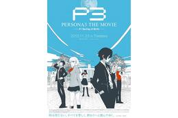 """劇場版「ペルソナ3」第1章 11月23日公開 """"「PERSONA3 THE MOVIE」 #1 Spring of Birth"""" 画像"""