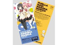 「劇場版 まどかマギカ」第3弾 コミケ限定前売券の販売決定 画像