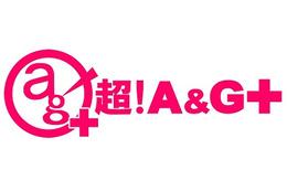 文化放送「超!A&G+」 PC視聴登録者500万人突破 スタートから6年 画像