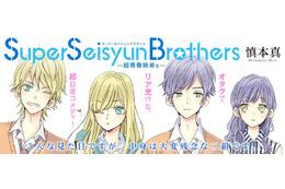 「ポラリスCOMICS」10月創刊、ウェブ発で単行本 アニメ化決定「SSB -超青春姉弟s-」など 画像