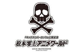 999からハーロック、ダンガードAまで松本零士大特集、CS3局一挙放映 「キャプテンハーロック」公開記念 画像