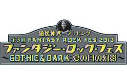 第3回ファンタジー・ロック・フェス8月17、18日 植松伸夫プレゼンツ:谷山浩子、畑亜貴ら出演 画像
