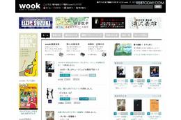 キングジム、電子書籍市場に参入……「wook」運営事業を取得 画像