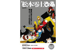 「松本零士ぴあ」 松本零士オンリー本8月23日発売  ファン待望の一冊 画像