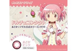 まどか&ほむら がコンセプト 「まどか☆マギカ」カラーコンタクトがリリース 画像