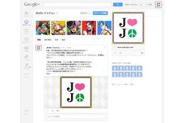 「ジョジョの奇妙な冒険」公式ファンページ「ジョジョ+」がGoogle+にて開設! 画像