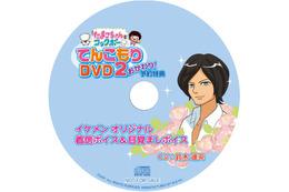 """新キャラ、その名は""""イケメン"""" 鈴木達央さん担当 「たまこちゃんとコックボー」DVD第2弾発売 画像"""