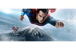 スーパーマンが世界遺産・富士山登山 「マン・オブ・スティール」に日本オリジナル巨大屋外広告 画像