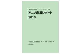 「アニメ産業レポート2013」 日本動画協会が最新版を刊行 アニメ業界を数字で確認 画像