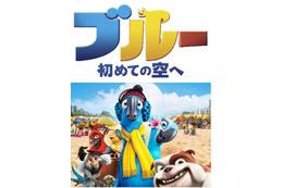 「ブルー 初めての空へ」子供の鑑賞はワンコイン500円 期間限定上映のハリウッドアニメ  画像