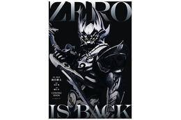 新シリーズ「絶狼<ZERO>」製作発表のサプライズ 「牙狼~闇を照らす者~」先行上映イベントにて 画像