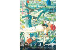 「寫眞館」「陽なたのアオシグレ」10月13日池袋で初上映 なかむらたかし、石田祐康の新作2本 画像