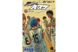 「黒子のバスケ」24巻、「暗殺教室」6巻 初版100万部を同時達成 記念キャンペーンも実施 画像