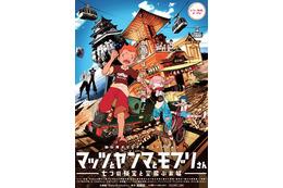 「マッツとヤンマとモブリさん」公開 松山市オリジナルアニメに水樹奈々も声優参加 画像