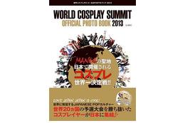 イタリアが優勝した世界コスプレサミット2013 公式PHOTOブックを発売 画像