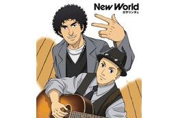 「宇宙兄弟」 10月からの新ED「New World」 奄美大島出身のカサリンチュが担当 画像