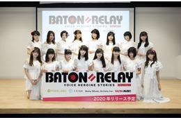 新世代声優ヒロインプロジェクト「BATON=RELAY」本格始動! 参加声優16人もお披露目された制作発表会【レポート】