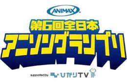 新作アニメで主題歌デビュー約束 アニマックス 第6回全日本アニソングランプリを開催 画像