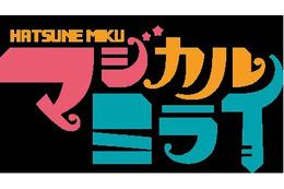 「初音ミク マジカルミライ2013」横浜アリーナで15000人が熱狂 2014年2月19日BD発売 画像