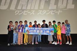 「ワンピース スタンピード」最速上映会 平田広明、山里亮太らゲスト声優を「すごい活躍ですよ」と太鼓判