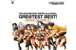 「アイドルマスター」ベスト盤CDが4ヶ月連続リリース 第2弾は「SWEET&SMILE!」 画像