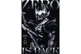 「絶狼<ZERO>」2014年3月劇場公開決定 先行放送や金狼感謝祭2013も 画像