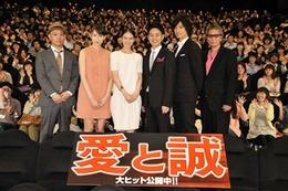 「愛と誠」初日舞台挨拶 三池監督「真樹日佐夫さんのためなら死ねる」 画像