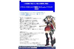 「艦隊これくしょん」ノベライズ化決定 「ドラゴンマガジン」2014年1月号より連載開始 画像