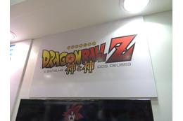 「ドラゴンボールZ 神と神」10月ブラジル公開 ブラジルゲームショウに公開記念ゲーム登場 画像