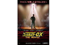 「ゲームセンターCX THE MOVIE」 有野課長が10周年のトリを飾る 画像