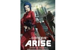 「攻殻機動隊ARISE border:1 」早くもテレビ放送 「border:2」はネット試写会開催決定 画像