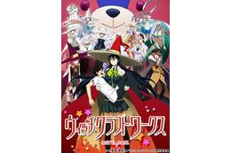 「ウィッチクラフトワークス」TVアニメ化、2014年1月放送開始 魔法少女が総勢30人以上 画像