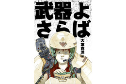 マンガ「武器よさらば」completeにアニメ版BD同梱 コンテンツ満載の初回限定生産版 画像