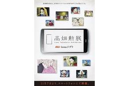高畑勲展をスマホ上で開催 au lovesジブリ「かぐや姫の物語」 画像