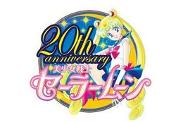 「セーラームーン」20周年記念トリビュートアルバム 堀江美都子、ももいろクローバーZ、中川翔子が参加 画像
