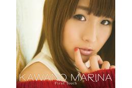 河野マリナ1stフルアルバム「First Touch」 アニメタイアップ曲全部収録の集大成 画像