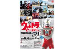 「ウルトラヒーローと特撮番組の50年」、横浜・放送ライブラリーで開催 円谷プロの歴史を一望 画像