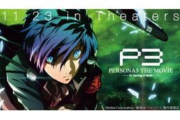 その物語は7年前に始まっていた─ 劇場版「ペルソナ3」へと至る『P3』と『P4』の紡いだ道程 画像