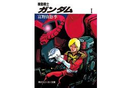 富野監督版小説「機動戦士ガンダム」が初デジタル化 BOOK☆WALKERなどで配信スタート 画像