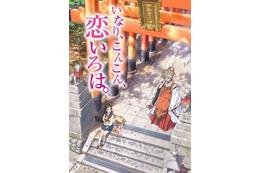 「いなり、こんこん、恋いろは。」放送は1月15日より TOKYO MXにてスタート 画像