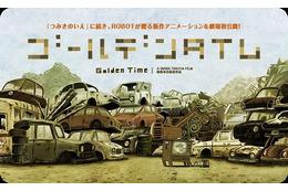 「ゴールデンタイム」、「タップ君」 ロボットと白組の新作短編アニメーション、1月11日公開 画像