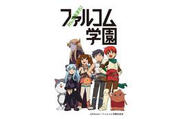 「みんな集まれ!ファルコム学園」TVアニメ化決定 1月5日よりMX・サンテレビにて放送 画像