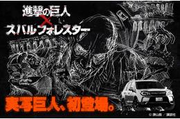 実写「進撃の巨人」早くも2014年1月登場 樋口真嗣監督で「スバル フォレスター」のコラボCM 画像