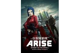 「攻殻機動隊ARISE border:2」最新PV公開 キャスト登壇イベント開催も 画像