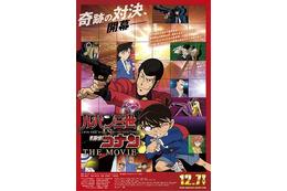 興収40億円も視野 「ルパン三世vs名探偵コナン THE MOVIE」好調スタート 画像